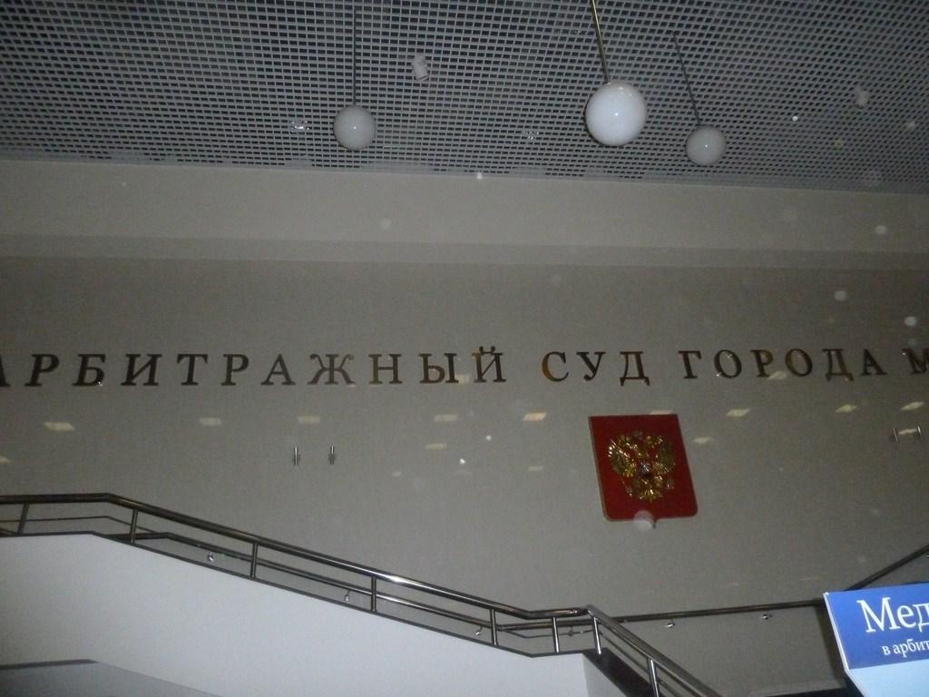 арбитражный суд москвы депозитный счет