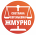 Адвокат Жмурко Светлана Евгеньевна